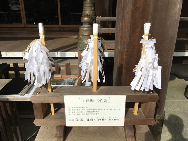 大麻比古神社の祓串